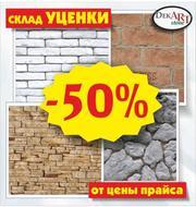 СКИДКА 50% на декоративно-искусственный КАМЕНЬ,  СЛАНЕЦ и КИРПИЧ