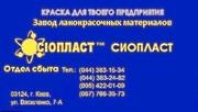 Эмаль 519*ХС-519: эмаль ХС;  519+ХС519*Производитель эмали ХС-519=  Шпа