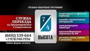 Грузоперевозки по всей России и Крыму